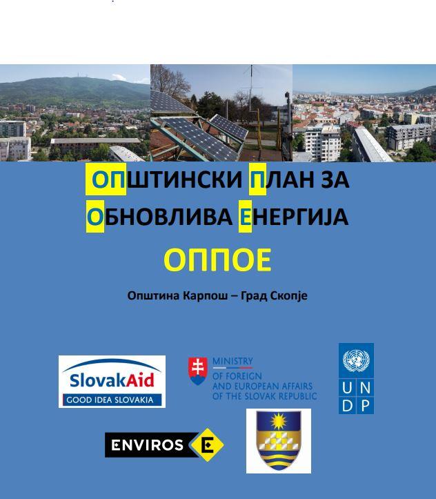 Општина Карпош, opstina karpos, opshtina karposh