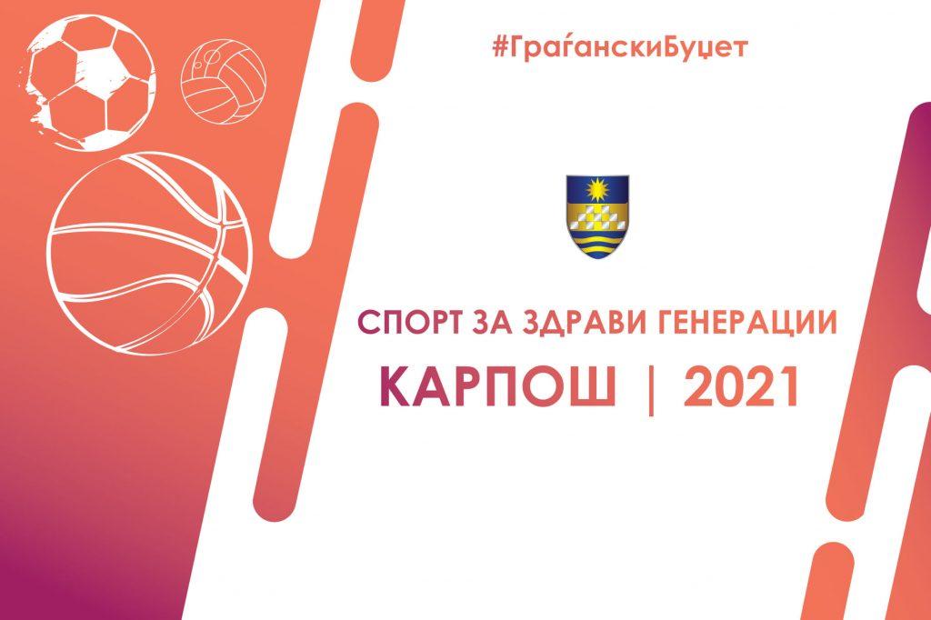 КАРПОШ СПОРТ 2021