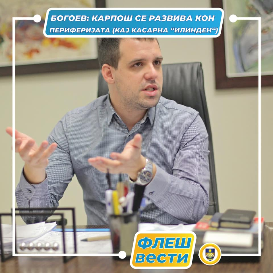 opstina karpos општина карпош