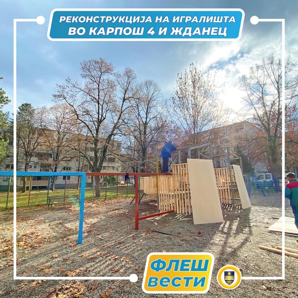 општина карпош opstina karpos ФЛЕШ ВЕСТИ