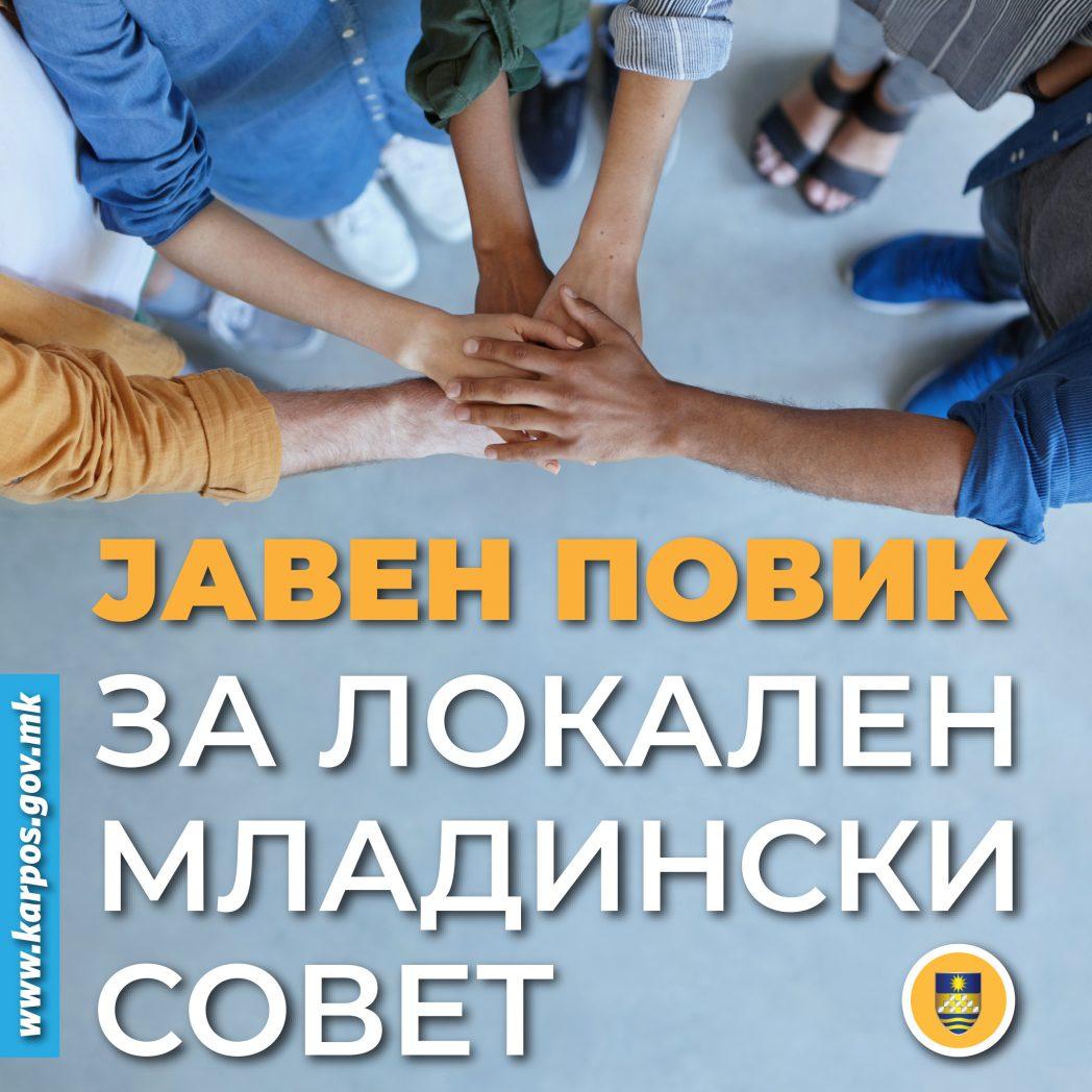 локален младински совет карпош
